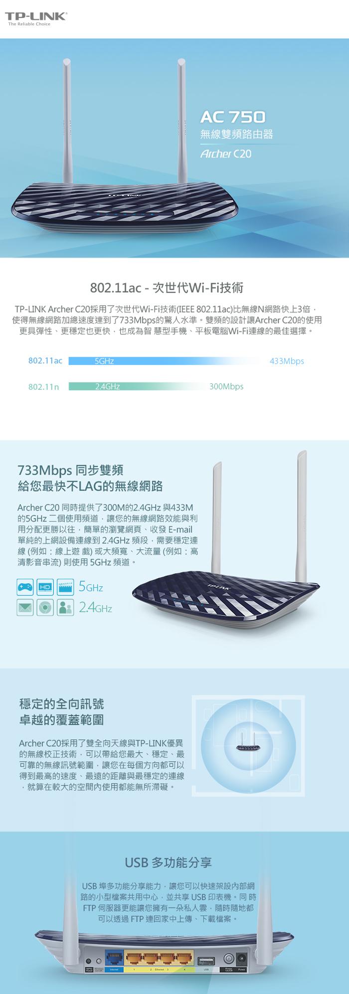 TP-LINK ARCHER C20(TW) AC750無線雙頻路由器【風和網通】